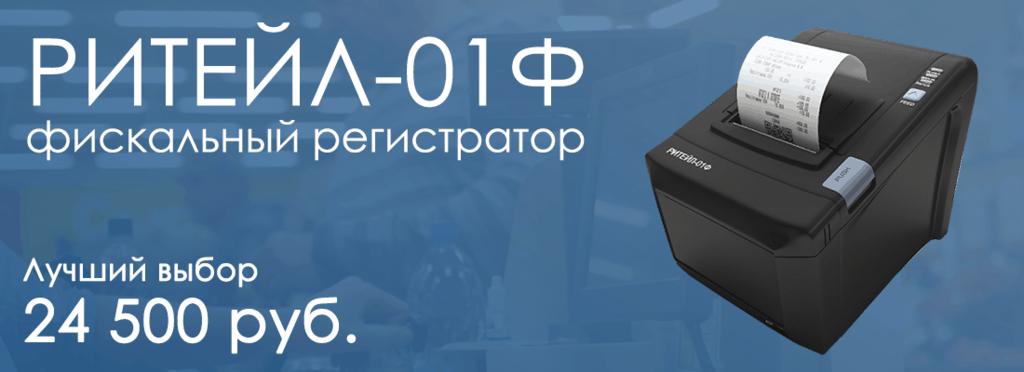 РИТЕЙЛ-01 Ф ФИСКАЛЬНЫЙ РЕГИСТРАТОР